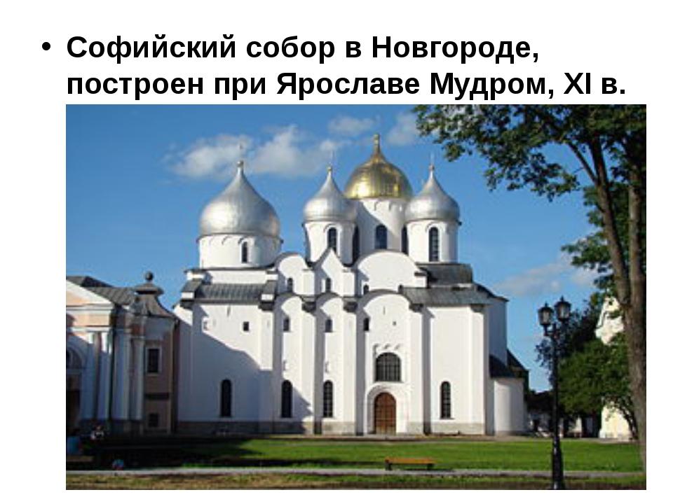 Софийский собор в Новгороде, построен при Ярославе Мудром, XI в.