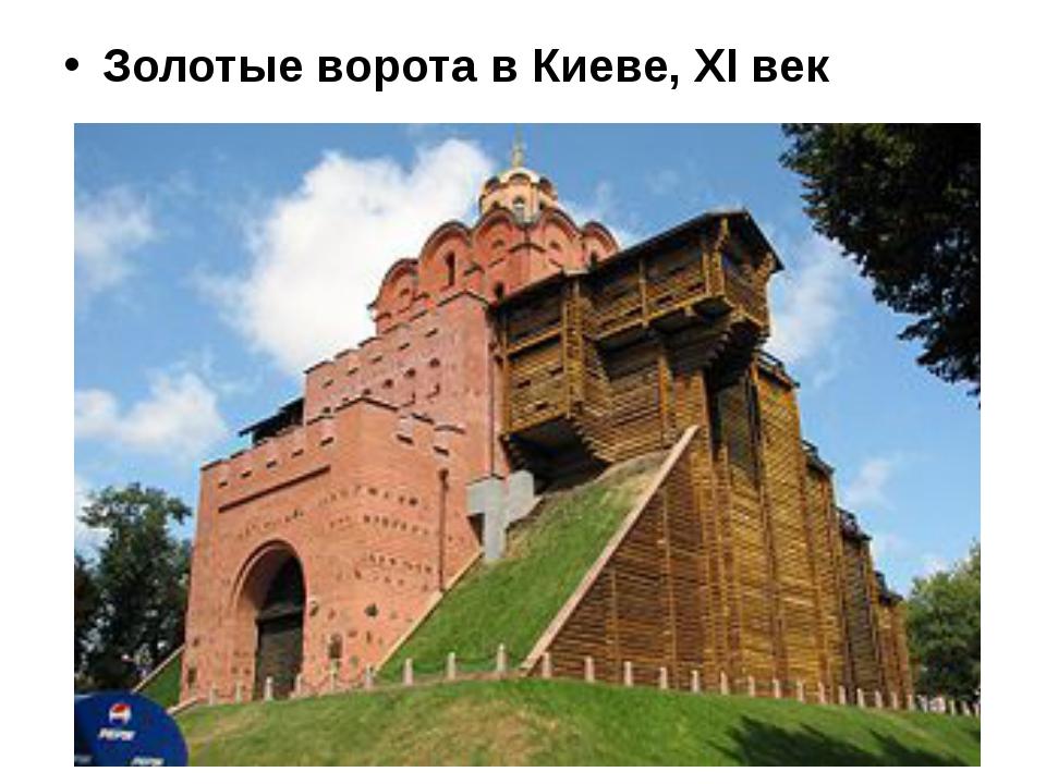 Золотые ворота в Киеве, XI век