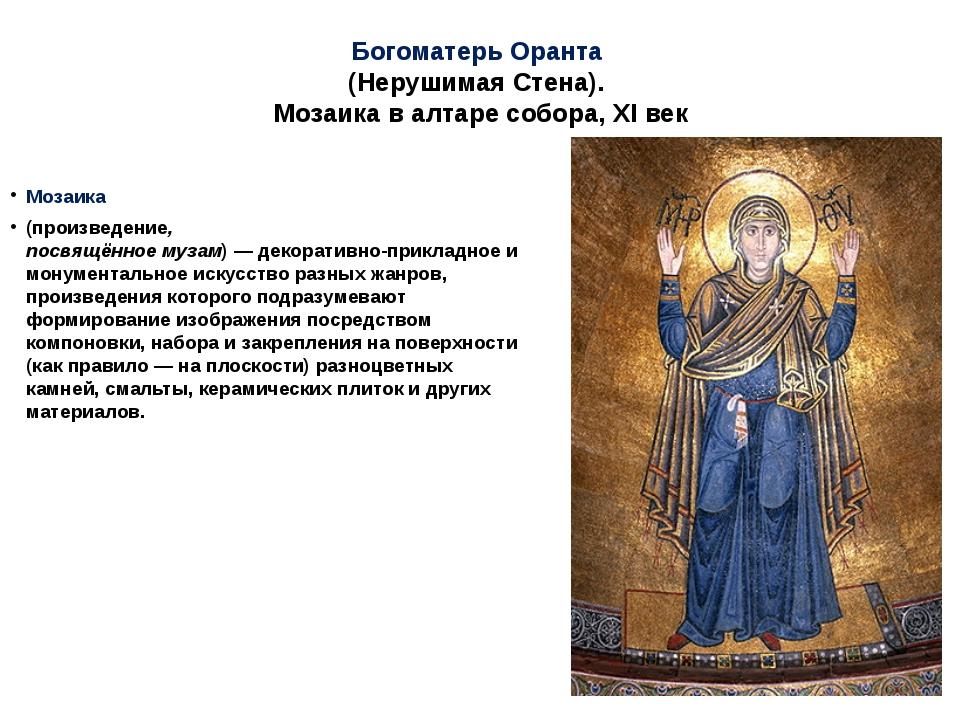 БогоматерьОранта (Нерушимая Стена). Мозаика в алтаре собора,XI век Мозаика...