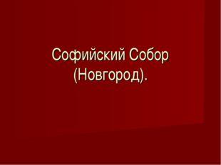 Софийский Собор (Новгород).