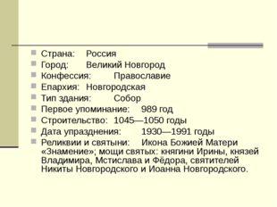 Страна:Россия Город:Великий Новгород Конфессия:Православие Епархия:Новгор