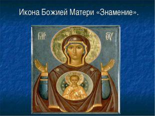 Икона Божией Матери «Знамение».
