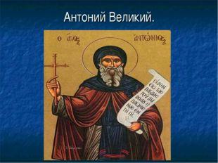Антоний Великий.