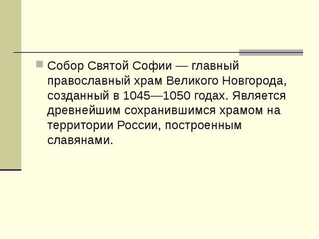 Собор Святой Софии — главный православный храм Великого Новгорода, созданный...