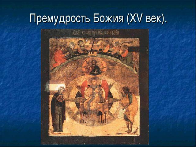 Премудрость Божия (XV век).