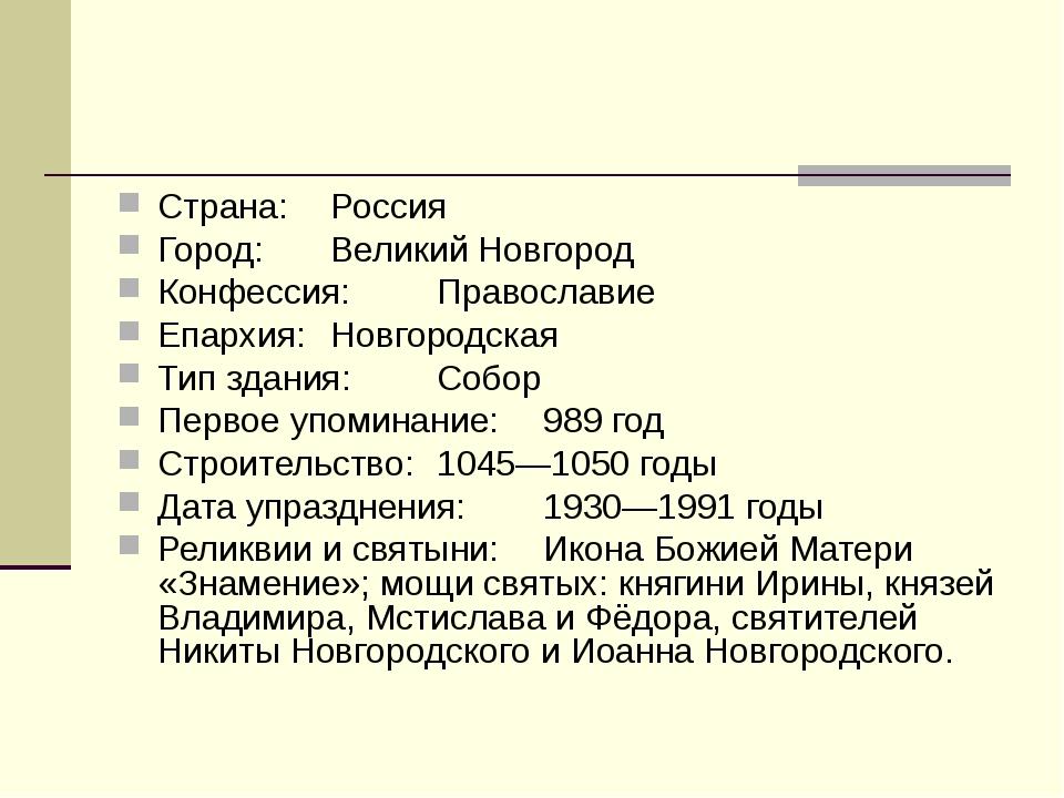 Страна:Россия Город:Великий Новгород Конфессия:Православие Епархия:Новгор...