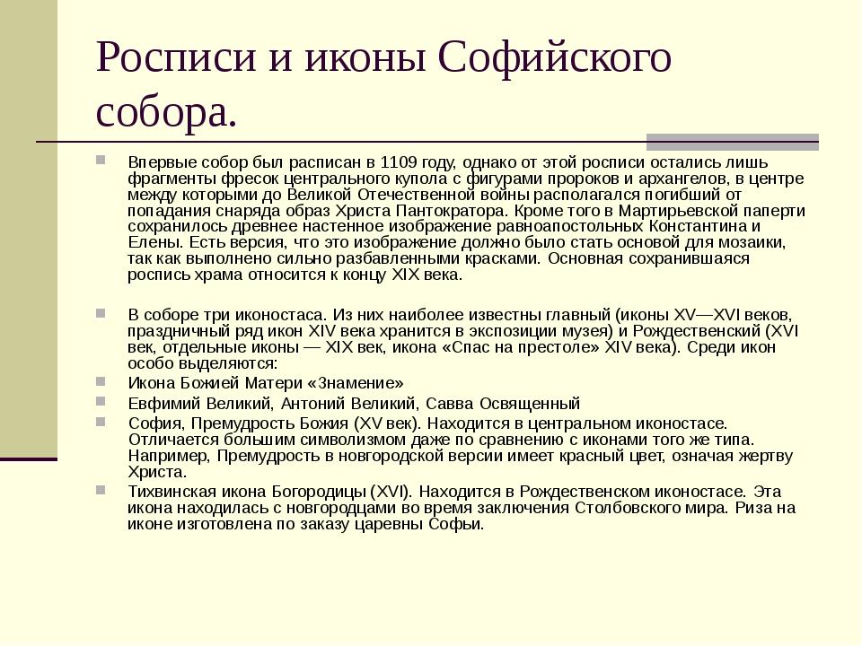Росписи и иконы Софийского собора. Впервые собор был расписан в 1109 году, од...