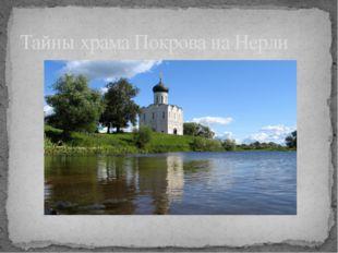 Тайны храма Покрова на Нерли