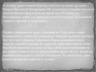 В октябре православная Церковь отметила великий праздник - Покров Пресвятой Б