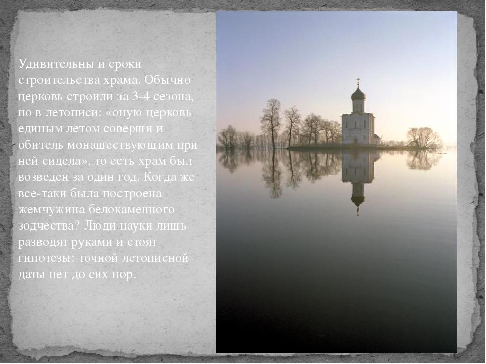 Удивительны и сроки строительства храма. Обычно церковь строили за 3-4 сезона...