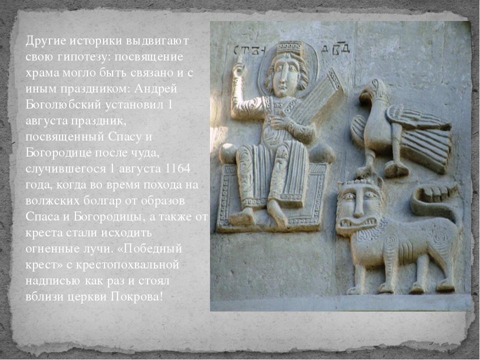 Другие историки выдвигают свою гипотезу: посвящение храма могло быть связано...