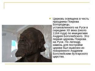 Церковь освящена в честь праздника Покрова Богородицы, установленного на Руси