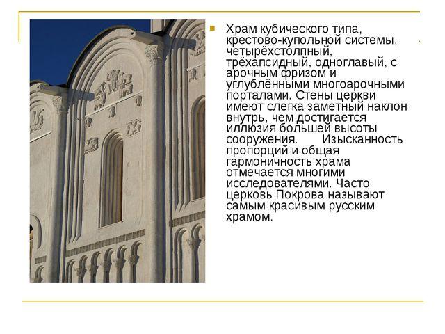 Храм кубического типа, крестово-купольной системы, четырёхстолпный, трёхапсид...