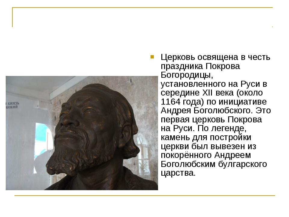 Церковь освящена в честь праздника Покрова Богородицы, установленного на Руси...