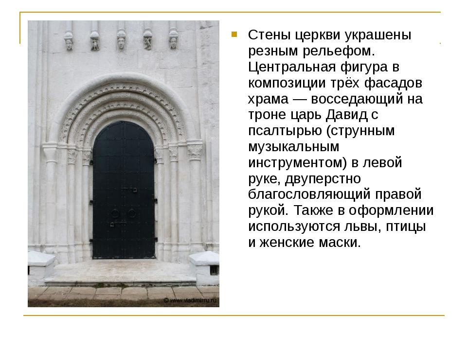Стены церкви украшены резным рельефом. Центральная фигура в композиции трёх ф...