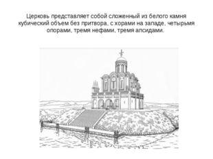 Церковь представляет собой сложенный из белого камня кубический объем без при