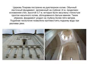 Церковь Покрова построена на рукотворном холме. Обычный ленточный фундамент
