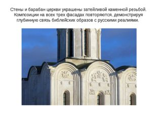 Стены и барабан церкви украшены затейливой каменной резьбой. Композиции на вс