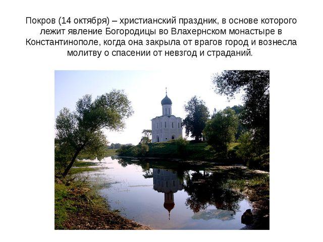 Покров (14 октября) – христианский праздник, в основе которого лежит явление...