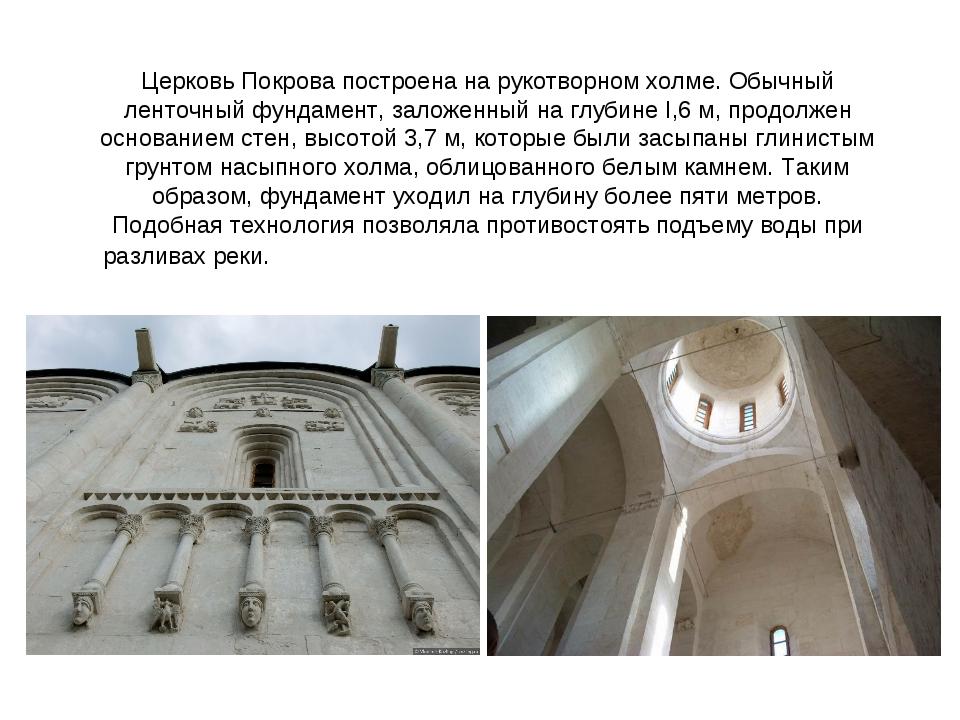 Церковь Покрова построена на рукотворном холме. Обычный ленточный фундамент...