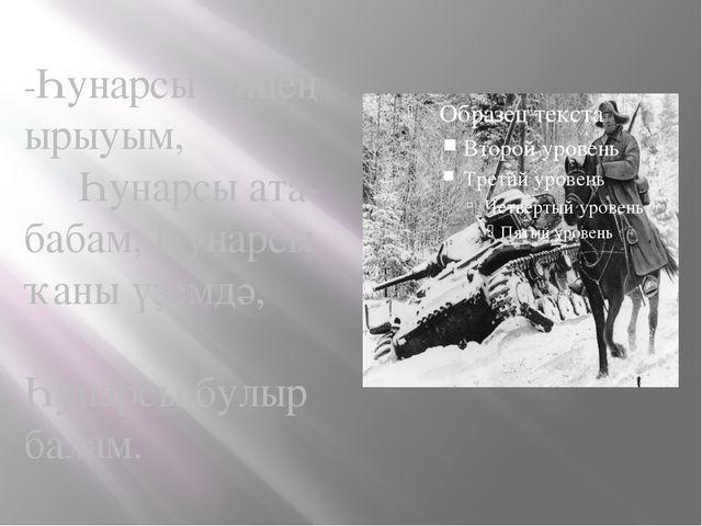 -Һунарсы минең ырыуым, Һунарсы ата-бабам, Һунарсы ҡаны үҙемдә, Һунарсы булыр...