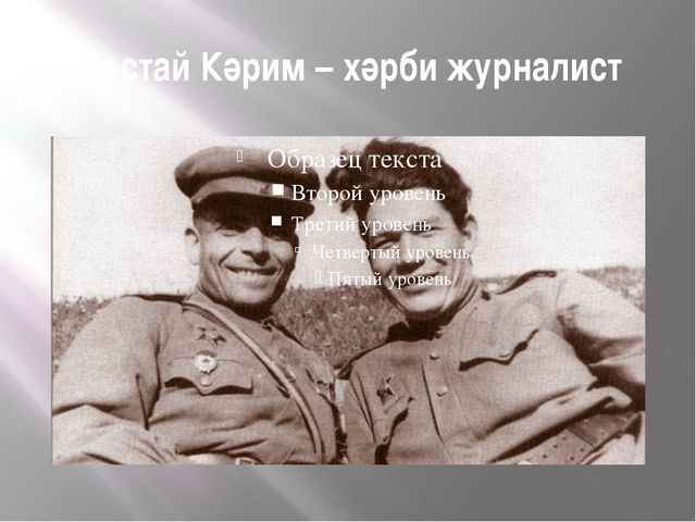 Мостай Кәрим – хәрби журналист