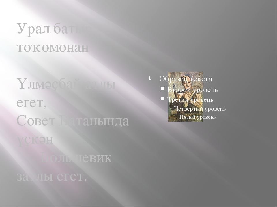 Урал батыр тоҡомонан Үлмәҫбай атлы егет, Совет Ватанында үҫкән Большевик затл...