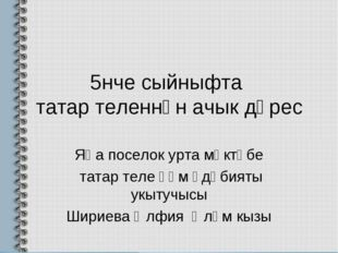 5нче сыйныфта татар теленнән ачык дәрес Яңа поселок урта мәктәбе татар теле һ