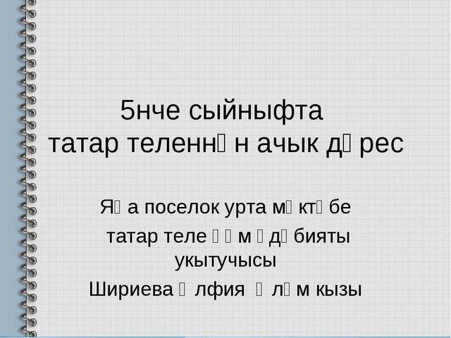 5нче сыйныфта татар теленнән ачык дәрес Яңа поселок урта мәктәбе татар теле һ...