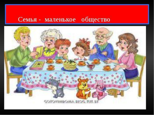 Семья - маленькое общество