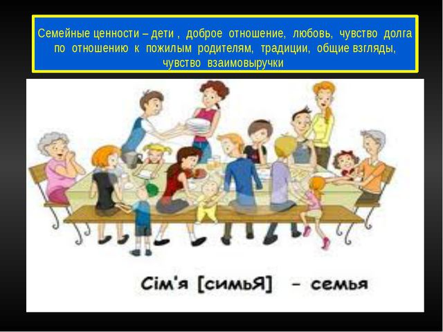 Семейные ценности – дети , доброе отношение, любовь, чувство долга по отношен...