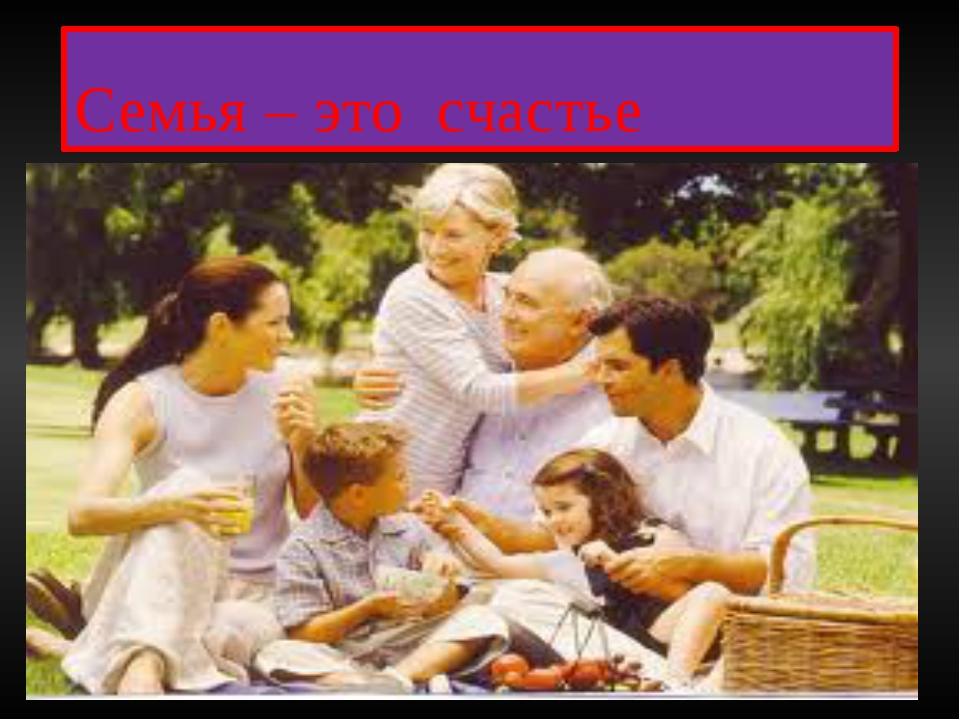 Семья – это счастье