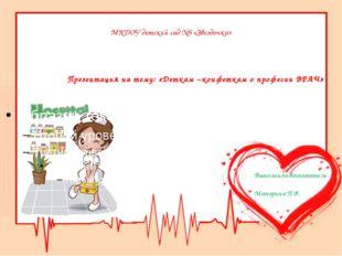 МКДОУ детский сад №5 «Звездочка» Презентация на тему: «Деткам –конфеткам о пр