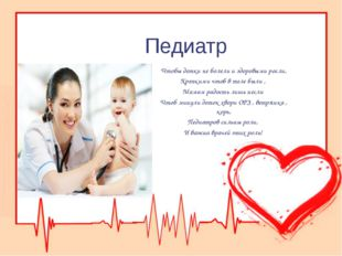Педиатр Чтобы детки не болели и здоровыми росли, Крепкими чтоб в теле были ,