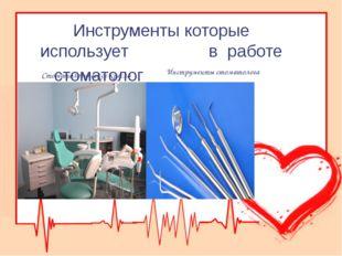 Инструменты которые использует в работе стоматолог стоматолога Стоматологичес