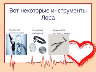 Вот некоторые инструменты Лора Налобный рефлектор Прибор для ушного осмотра З
