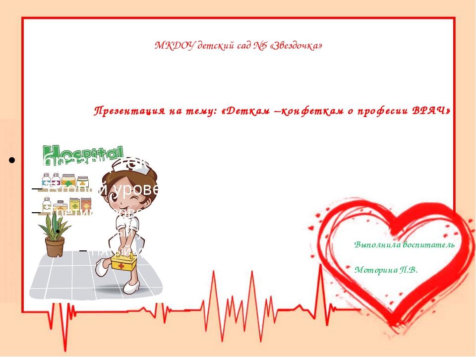 МКДОУ детский сад №5 «Звездочка» Презентация на тему: «Деткам –конфеткам о пр...