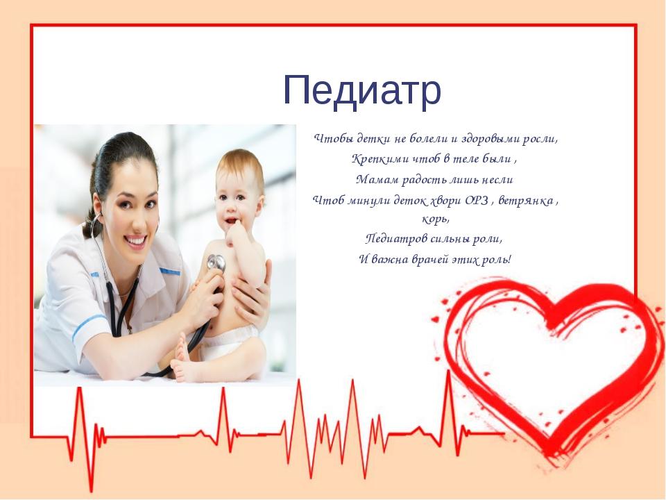 Педиатр Чтобы детки не болели и здоровыми росли, Крепкими чтоб в теле были ,...