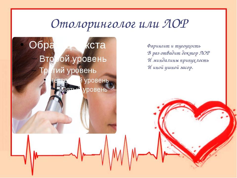 Отолоринголог или ЛОР Фарингит и тугоухость В раз отвадит доктор ЛОР И миндал...