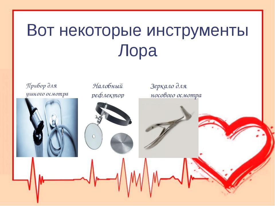 Вот некоторые инструменты Лора Налобный рефлектор Прибор для ушного осмотра З...