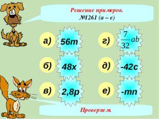 Решение примеров. №1261 (а – е) а) б) в) г) д) е) Проверяем. 56т 48х 2,8р -42