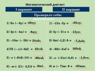 Математический диктант Упростите выражение: 1) 8х (– 6y) = Проверьте себя: 2)
