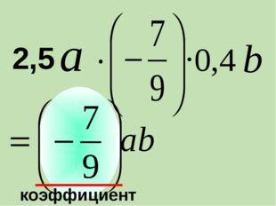 2,5 коэффициент