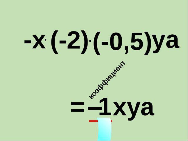 = хуa -1 – -х уa (-0,5) коэффициент