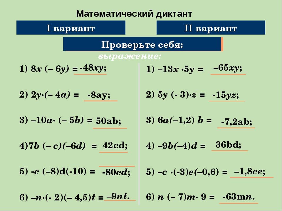Математический диктант Упростите выражение: 1) 8х (– 6y) = Проверьте себя: 2)...