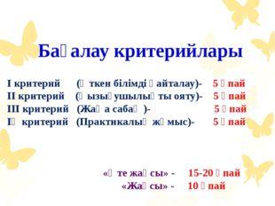 Бағалау критерийлары І критерий (Өткен білімді қайталау)- 5 ұпай ІІ критерий