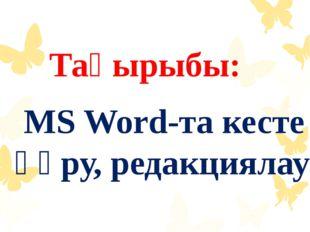 Тақырыбы: MS Word-та кесте құру, редакциялау