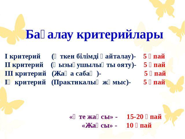 Бағалау критерийлары І критерий (Өткен білімді қайталау)- 5 ұпай ІІ критерий...