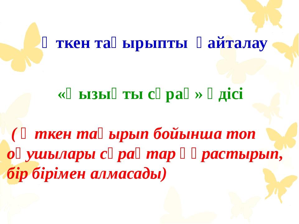 Өткен тақырыпты қайталау «Қызықты сұрақ» әдісі ( Өткен тақырып бойынша топ о...