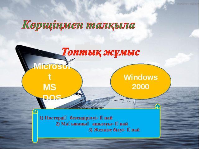 Microsoft MS DOS Windows 2000 1) Постердің безендірілуі lұпай 2) Мағынаның...